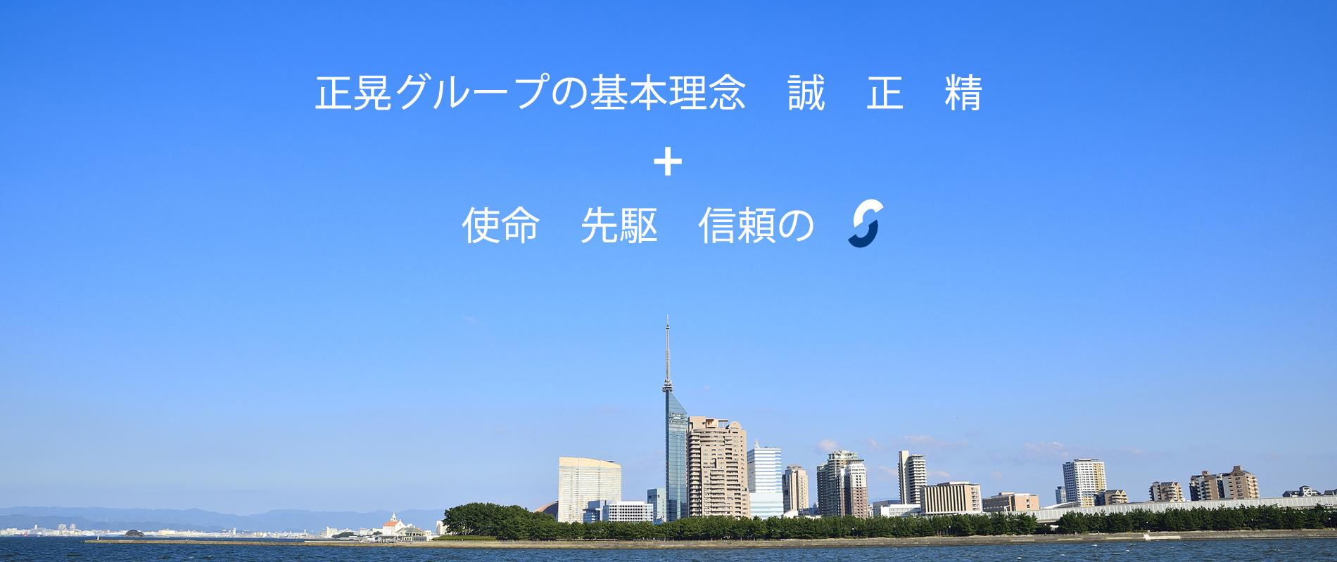 正晃テックトップページ画像